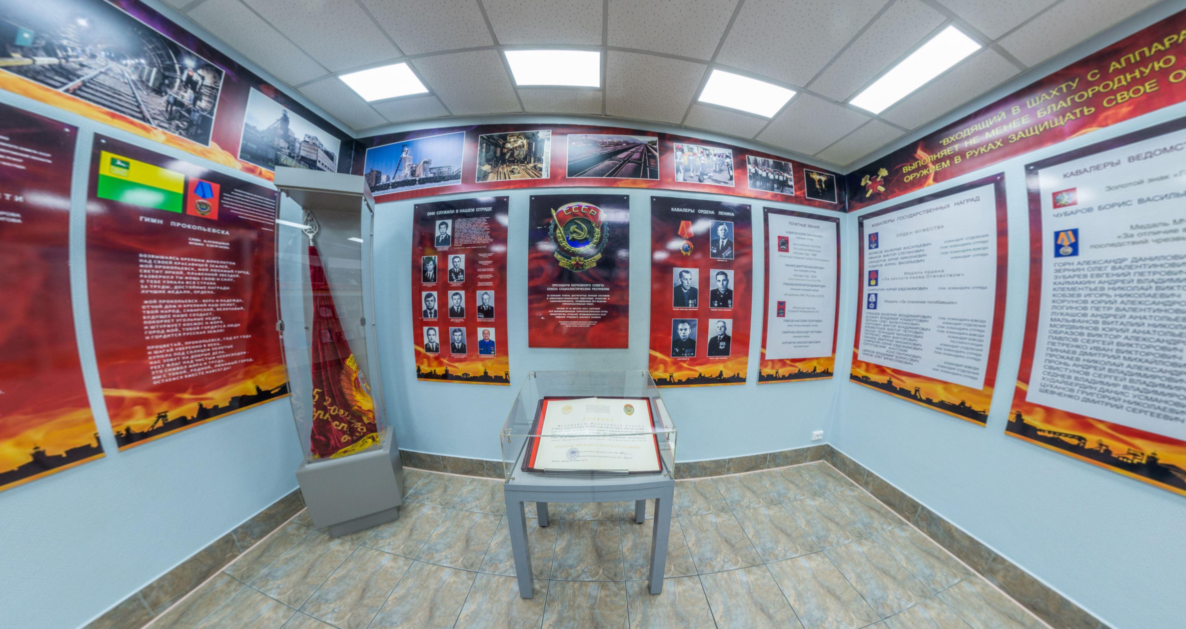 Музей Трудовой Славы филиала Прокопьевский ВГСО ФГУП ВГСЧ
